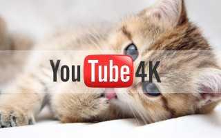 Скачать видео с Ютуба в качестве 1080p или 4K