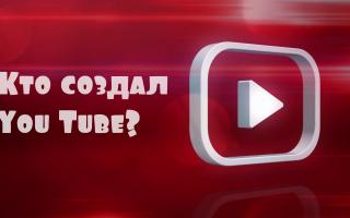 История появления YouTube