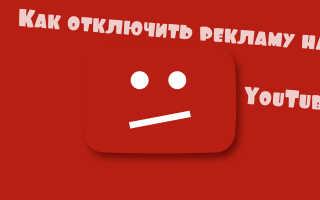 Как убрать рекламу из YouTube