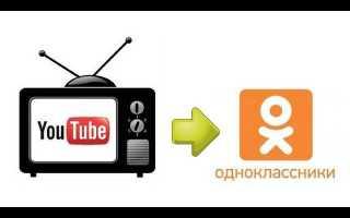 Как добавить в Одноклассники видео с YouTube