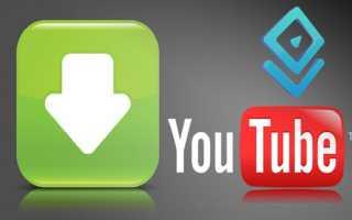 Лучшие способы для скачивания видео с сайта YouTube на телефон