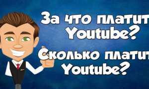 Сколько платит YouTube за просмотры и подписчиков?
