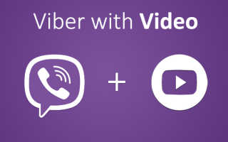 Как переслать видео из YouTube в Viber
