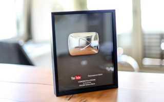 Что такое серебряная кнопка YouTube