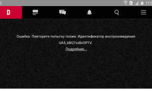 Ошибка идентификатора воспроизведения YouTube