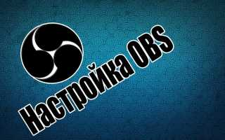 Настройка OBS Studio для стримов на YouTube