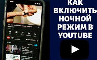 Как в YouTube поставить черную тему