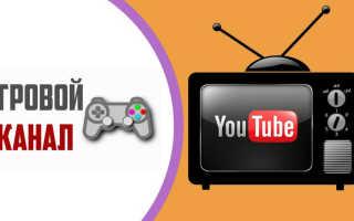 Интересные способы названия игрового YouTube канала