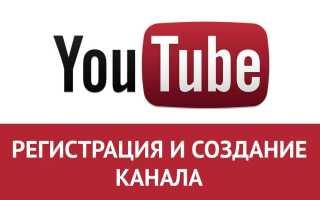Пошаговая инструкция создания канала на сайте YouTube