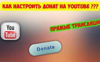 Эффективная настройка доната на Ютубе