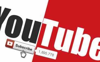Подписаться на канал на Ютубе