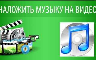 Добавляем музыку в видео на YouTube