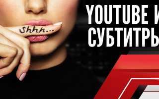 Как на YouTube перевести субтитры на русский язык?
