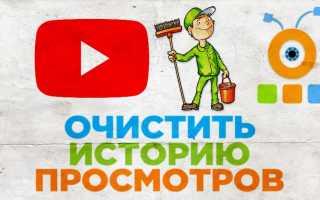 Как посмотреть и очистить историю YouTube с телефона Android