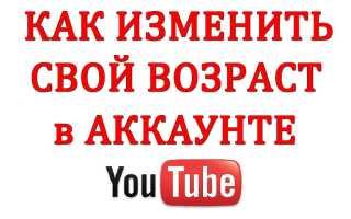 Как изменить возраст на YouTube