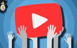 Быстрый способ просмотра подписчиков на Ютубе