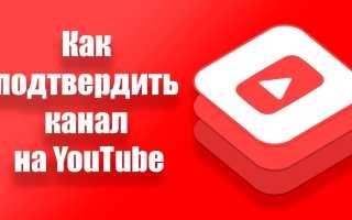 Подтверждение подлинности канала на YouTube