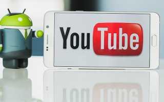 YouTube лагает, тормозит на телефоне: устранение проблемы