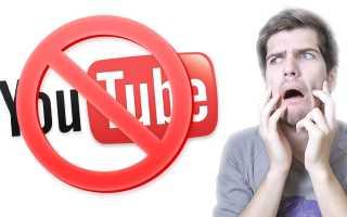 Как на роутере заблокировать доступ к Ютуб