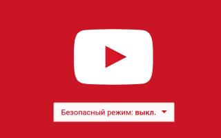 Лучшие способы блокировки каналов на YouTube