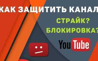 Ваши действия при блокировке канала на сайте YouTube