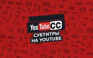 Способы включения и отключения субтитров на сайте Youtube
