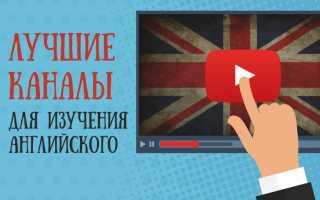 Лучшие каналы на YouTube по изучению английского языка