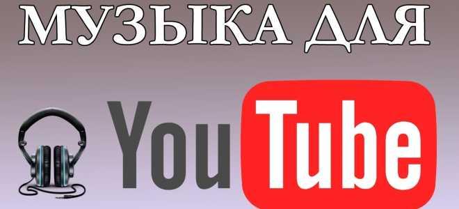 Фонотека YouTube: что это такое и как ей пользоваться
