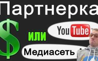 AIR партнерка для YouTube
