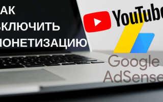 Регистрация в AdSense через Ютуб