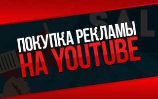 Сколько стоит реклама у блоггеров на YouTube?