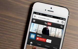 Скачиваем видео с Ютуба на Айфон или Айпад