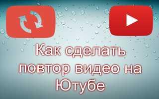 Быстрый способ поставить видео на повтор на Ютубе