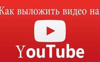 Эффективный способ выкладывания видео на Ютуб с компьютера