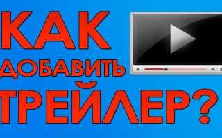 Инструкция для создания трейлера Youtube канала