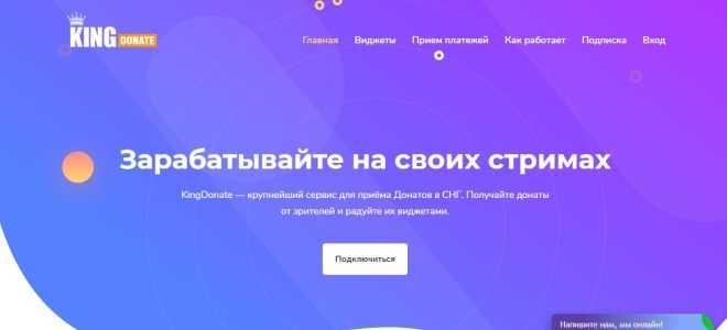 KingDonate – обзор сервиса по приему донатов, преимущества и особенности платформы