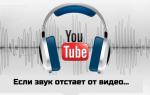 Отстает звук от видео на YouTube – видеосинхронинг и его наладка