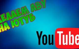 Алгоритм создания авы на Youtube канал