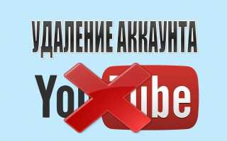Удаляем YouTube канал через телефон