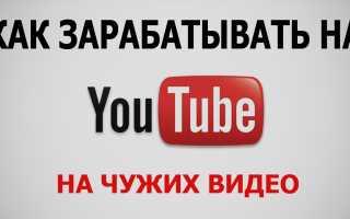 Быстрый способ заработать на Ютубе на чужих видео