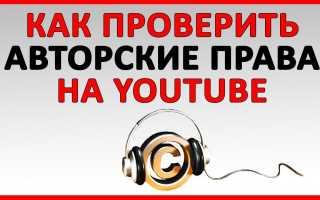 Проверка авторских прав на музыку на Ютуб