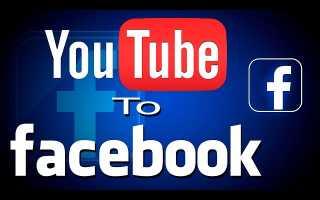 Быстрый способ добавление в Фейсбук видео из Ютуба