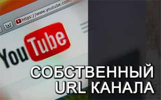 Способы получения ссылки на свой YouTube канал