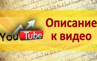 Свод правил для описание YouTube канала