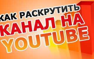 Как раскрутить канал YouTube за деньги