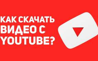 Быстрый и надежный способ скачивания видео с Ютуба с помощью Mozila Firefox