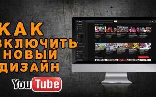 Инструкция как включить новый дизайн на YouTube