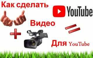Как создать ролик на Ютуб: пошаговая инструкция