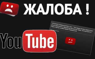 Список причин для жалобы на YouTube канал