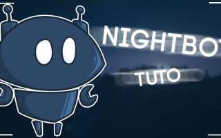 Nightbot – чат бот для YouTube